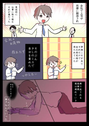 体験まんが【エビリファイ】