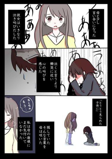 体験まんが【娘の立場から、親の鬱病に遭遇した体験談】