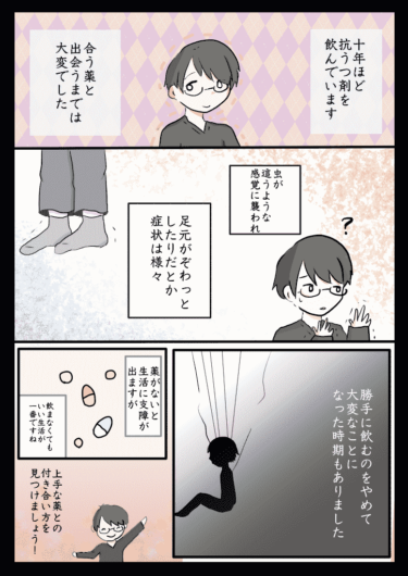 体験まんが【デパス・パキシル・サインバルタ】