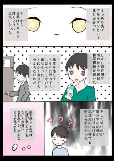 体験まんが【アモキサン】