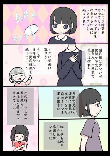 体験まんが【レクサプロ】